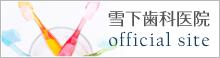 雪下歯科医院オフィシャルサイト