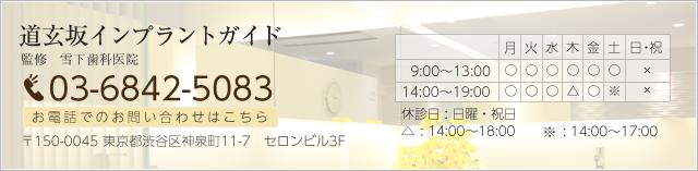 道玄坂インプラントガイド 03-6842-5083